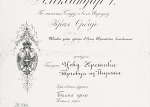 diploma-za-orden-belog-orla-5-reda