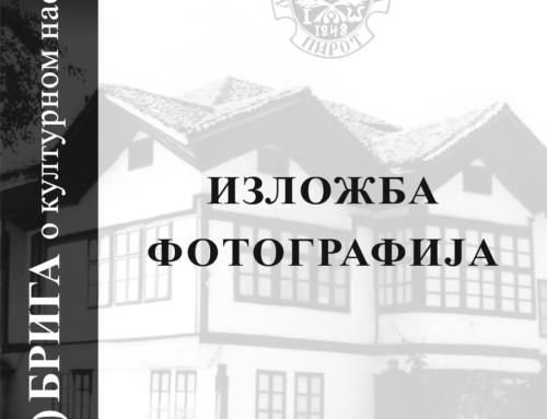 """Изложба фотографија """"(Не)брига о културном наслеђу"""" у Музеју Понишавља"""