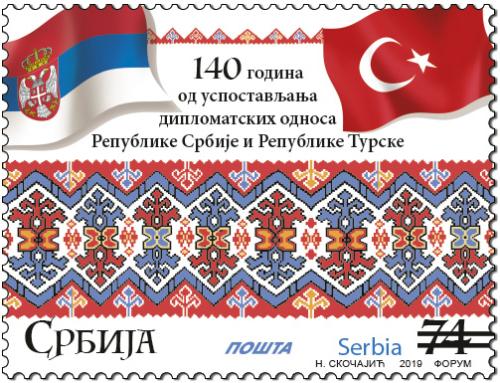 Шара пиротског ћилима на поштанској марки поводом обележавања 140 година од успостављања дипломатских односа Србије и Турске