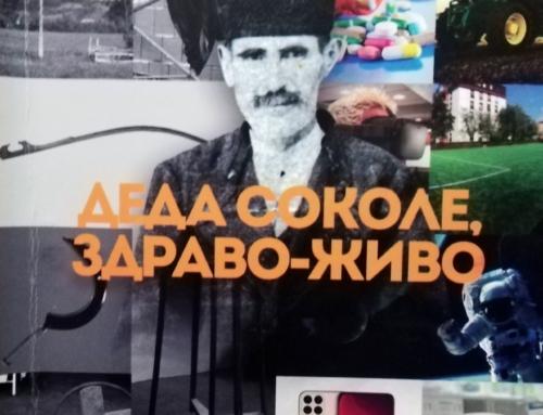 Deda Sokole, Zdravo-Živo – Nova knjiga u izdanju Muzeja Ponišavlja. Promocija 4. decembra 2019.