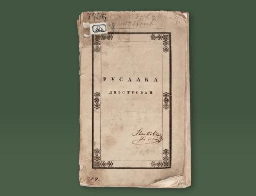 ИЗ РИЗНИЦЕ МУЗЕЈА ПОНИШАВЉА: Русалка Дњестроваја – једна од најстаријих књига писана на староукрајинском језику